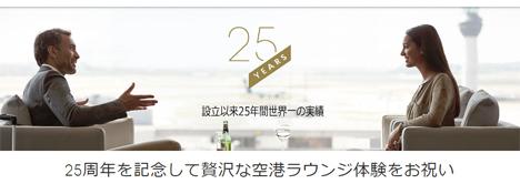 プライオリティ・パスが利用料金の値上げを発表、27ドルから32ドルに!