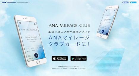 ANAマイレージクラブカードがデジタルカードに!