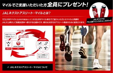 JALは、マイルで支援された方全員にプレゼントがもらえる、「JALオリジナルグッズプレゼントキャンペーン」を開催!