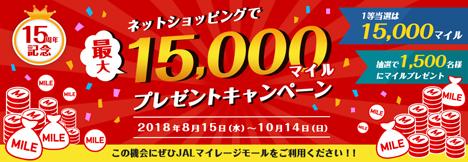 JALは、最大15,000マイルがプレゼントされる「ネットショッピングで最大15,000マイルプレゼントキャンペーン」を開催!