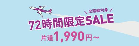 ピーチは、全路線を対象に「72時間限定SALE」を開催、片道1,990円~!