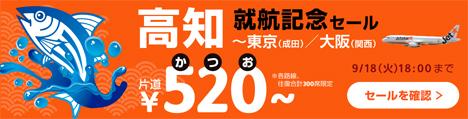 ジェットスター・ジャパンは、片道520円~の高知~東京(成田)・大阪(関西)線 就航記念セールを開催!