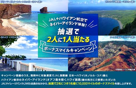 JALとハワイアン航空は、抽選で2人に1人、10,000ボーナスマイルが当たるキャンペーンを開催!