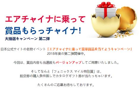 エアチャイナは、Amazon商品4万円分などが当たるキャンペーンを開催!