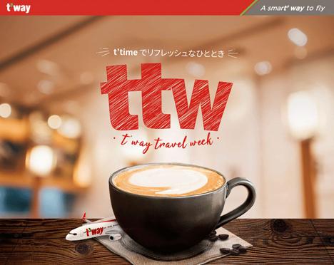 ティーウェイ航空は、韓国線が片道1,500円~の「tway travel week(TTW)」を開催!