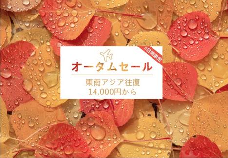 中国南方航空は、東南アジア行きが往復14,000円~の「オータムセール」を開催、3日間限定!