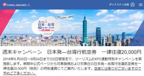 チャイナエアラインは、台湾行き往復航空券が一律20,000円の「週末キャンペーン」を開催!