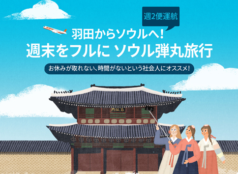 チェジュ航空は、東京(羽田)~ソウル(仁川)線を対象に、片道6,500円~のセールを開催!