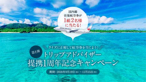 JALは、クイズで国内線往復航空券がプレゼントされる、トリップアドバイザー提携1周年記念キャンペーン 第1弾を開催!
