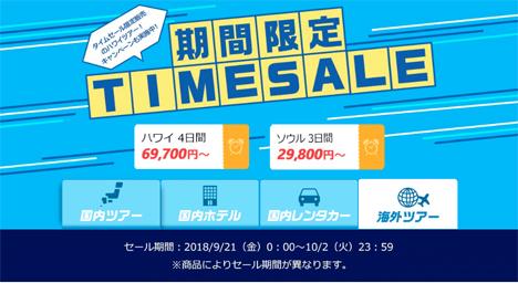 ANAは期間限定タイムセールを開催、沖縄2日間が33,800円~、ハワイ4日間が69,700円~!