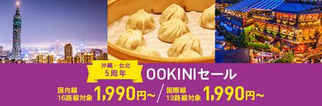 ピーチは、台北就航5周年を記念して、29路線を対象に「OOKINIセール」を開催、羽田~台北線は4,590円~!