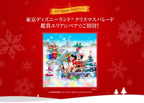 JALは、TDLクリスマスパレード鑑賞エリア入場券がプレゼントされる、JAL Twitterキャンペーンを開催!