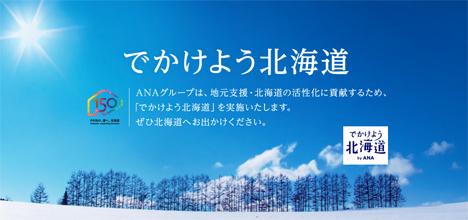 ANAは、羽田~札幌線を6400円に期間限定値下げ!