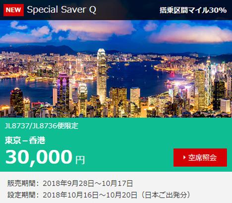 JALは、東京~香港線にオトクなスペシャル運賃を設定、往復30,000円!