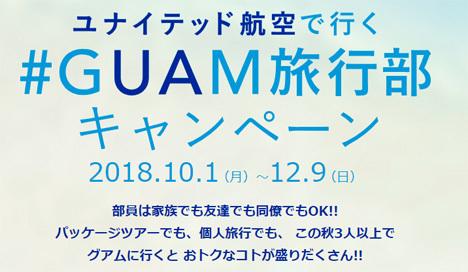 ユナイテッド航空は、グアム行き往復航空券などがプレゼントされる、「ユナイテッド航空で行く#GUAM旅行部キャンペーン」を開催!