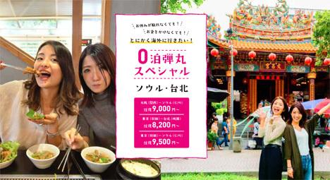 ピーチは、弾丸スペシャル運賃を販売、関西~ソウル往復9,000円~、羽田~台北往復8,200円~!