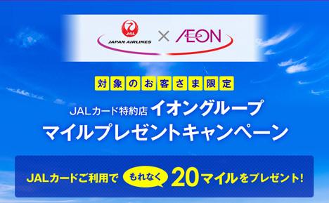 JALは、JALカード特約店「イオングループ」で、もれなくマイルがプレゼントされるキャンペーンを開催!