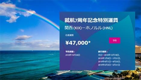 ハワイアン航空は、ホノルルが往復47,000円~の、関西便就航7周年記念運賃を販売