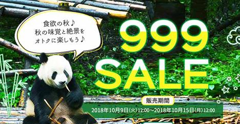 Spring Japan(春秋航空日本)は、片道2,999円~の「999SALE」を開催!