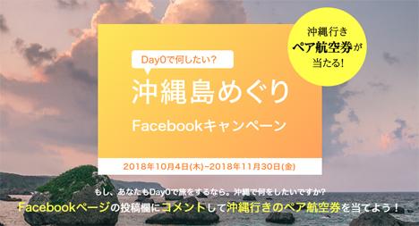 ANAは、沖縄行きペア往復航空券がプレゼントされる「沖縄島めぐりFacebookキャンペーン」を開催!