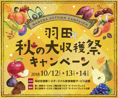 羽田空港は、旅行券などのプレゼントが当たる「秋の大収穫祭キャンペーン」を開催!