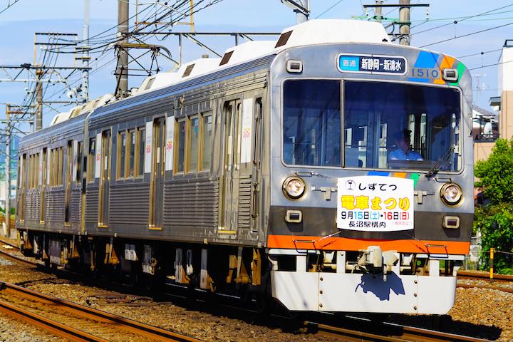 180805 Shizutetsu 1500N HM