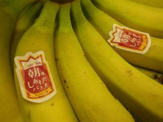 朝の幸せバナナ