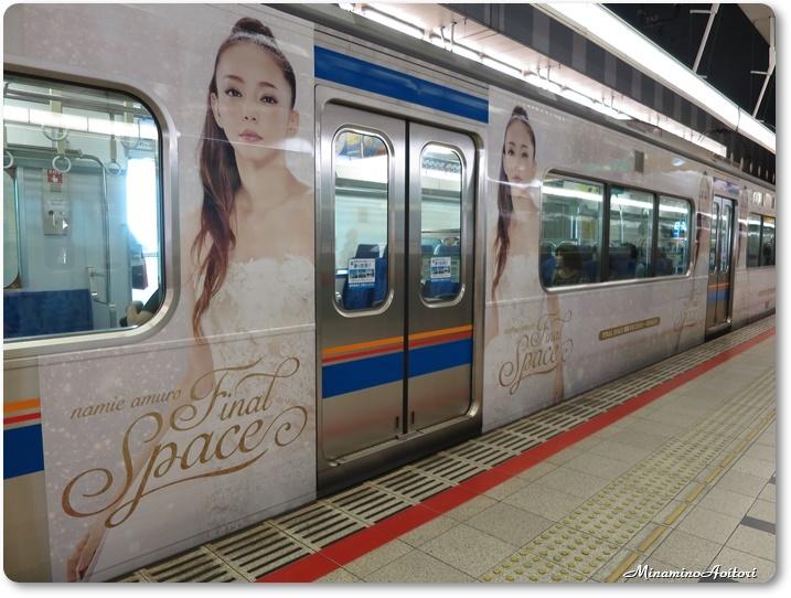 安室奈美恵ラッピング電車 (23)