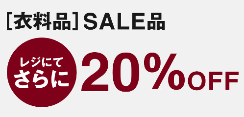 無印良品 [衣料品]SALE品、レジにて更に20%OFF!