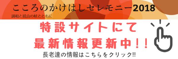 2018 セレモニー icon