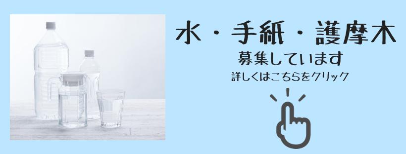 バナー水・手紙・護摩木