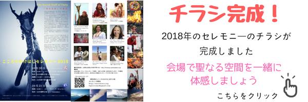 2018 セレモニー icon 4 チラシ