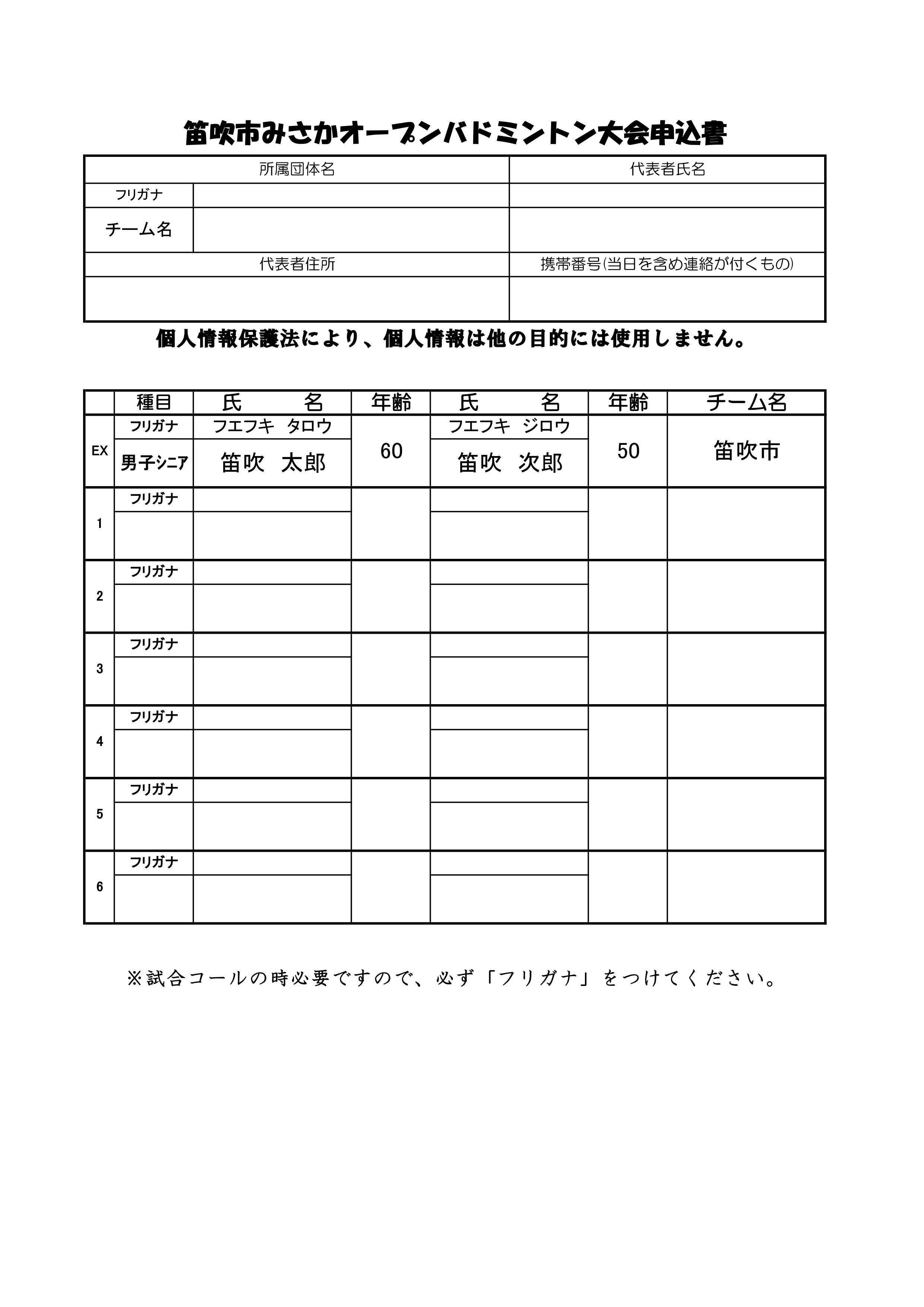 18申込用紙