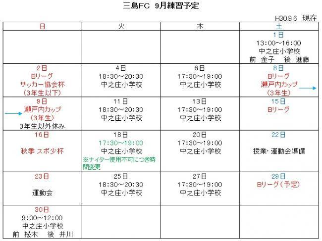 三島FC 9月練習予定