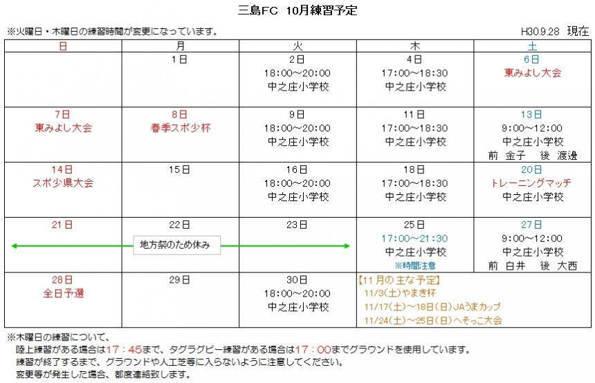 三島FC 10月練習予定