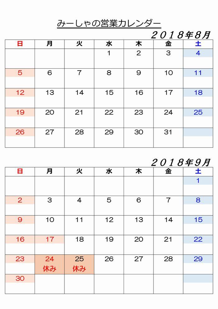 営業カレンダー201808-09