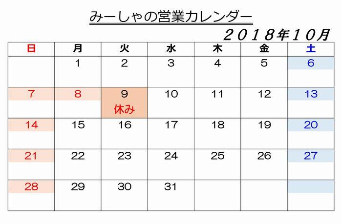 営業カレンダー201810