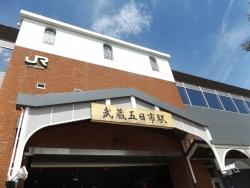20180815武蔵五日市駅