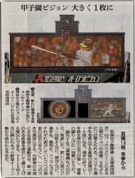 2018年8月28日朝日新聞記事