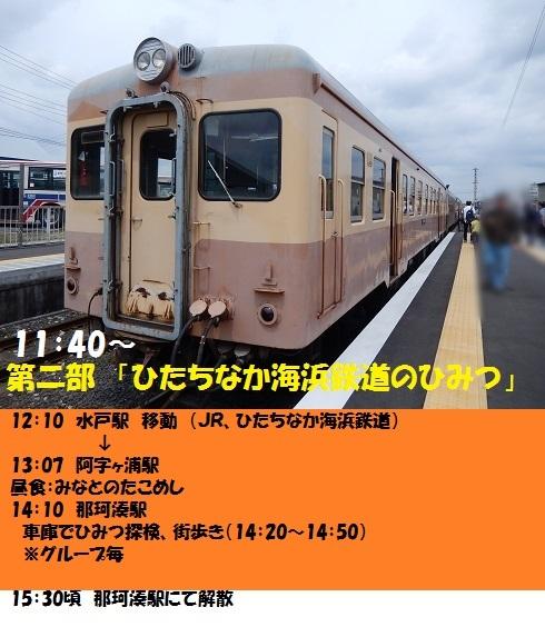 乗り鉄撮り鉄食べ鉄ツアー(告知用)