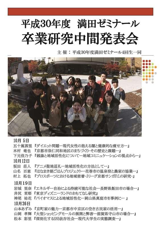 縮小18卒論中間報告会ポスター180921