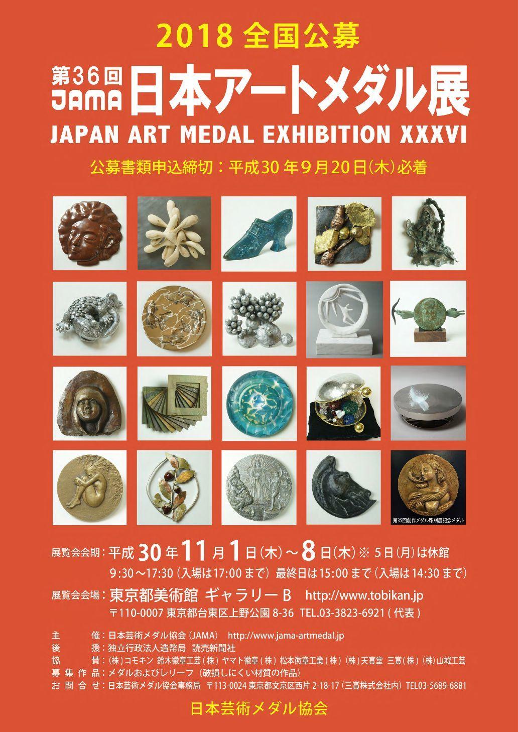 2018年 第36回日本アートメダル展ポスター(ブログ用)