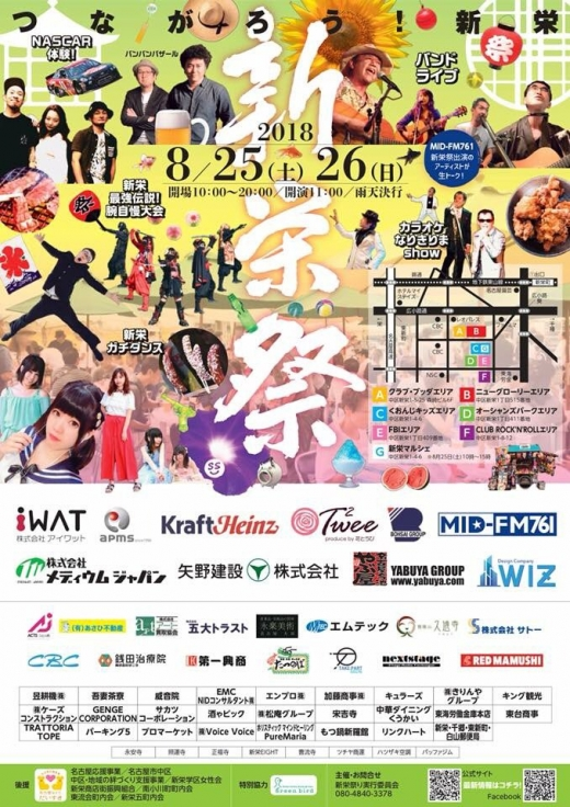 shinsakae2018.jpg
