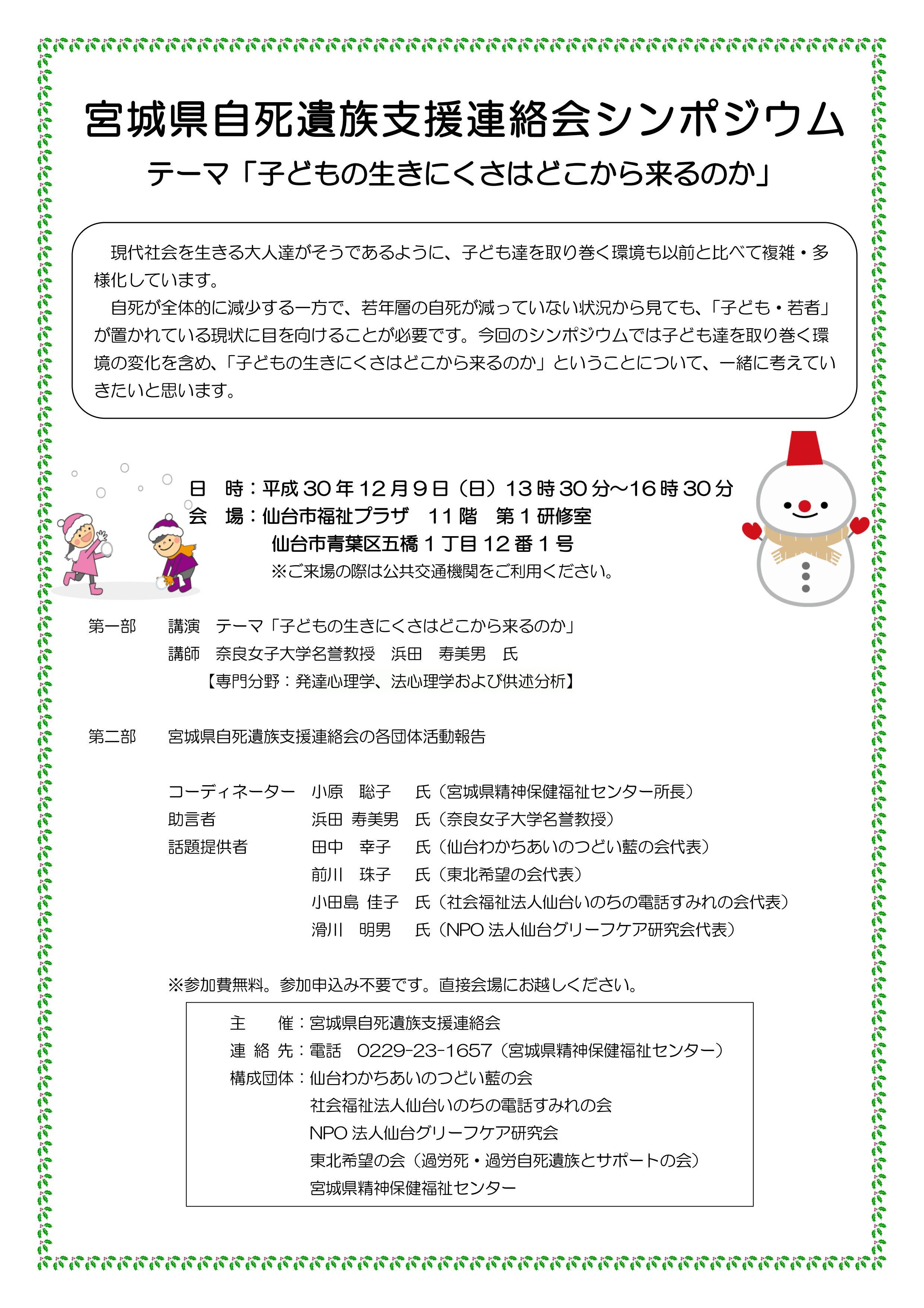 ①【確定】 H30チラシ(ver4)_01