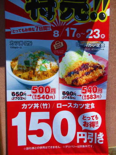 102 150円引き(1)