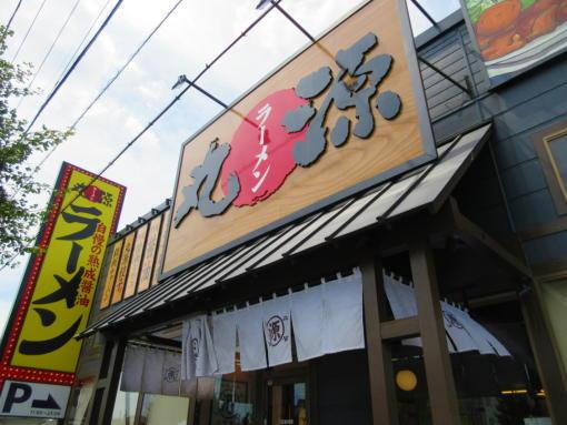 101 丸源ラーメン(1)