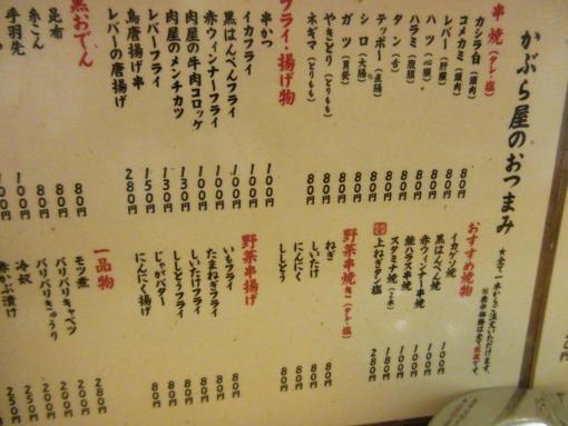 005 食べ物メニュー(1)