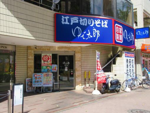101 ゆで太郎(1)