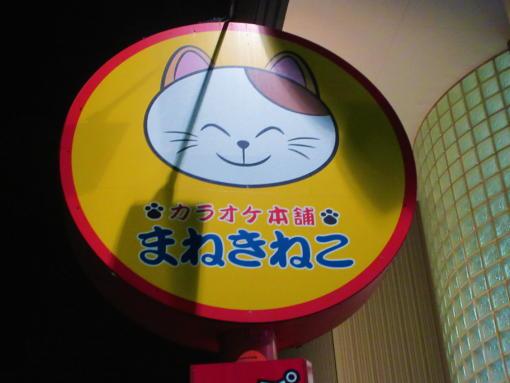 291 まねき猫(1)