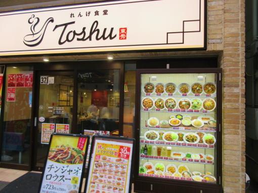 101  れんげ食堂(1)